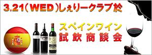大榮産業スペインワイン試飲商談会のご案内