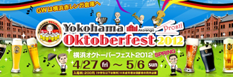 横浜オクトーバーフェスト2012