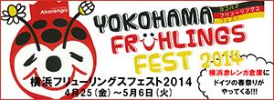 横浜フリューリングスフェスト2014