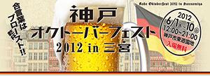 神戸オクトーバーフェスト2012 in三宮