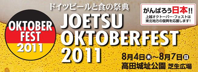 JOETSU OKTOBERFEST 2011