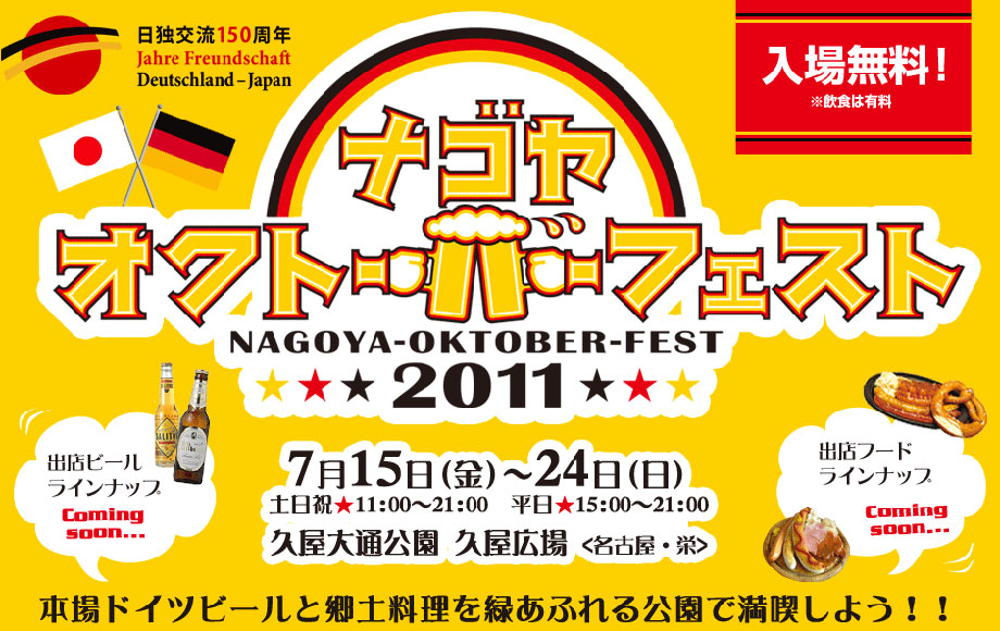 名古屋オクトーバーフェスト 2011