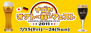 Nagoya Oktober Fest 2011