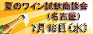 夏のワイン試飲商談会(名古屋)
