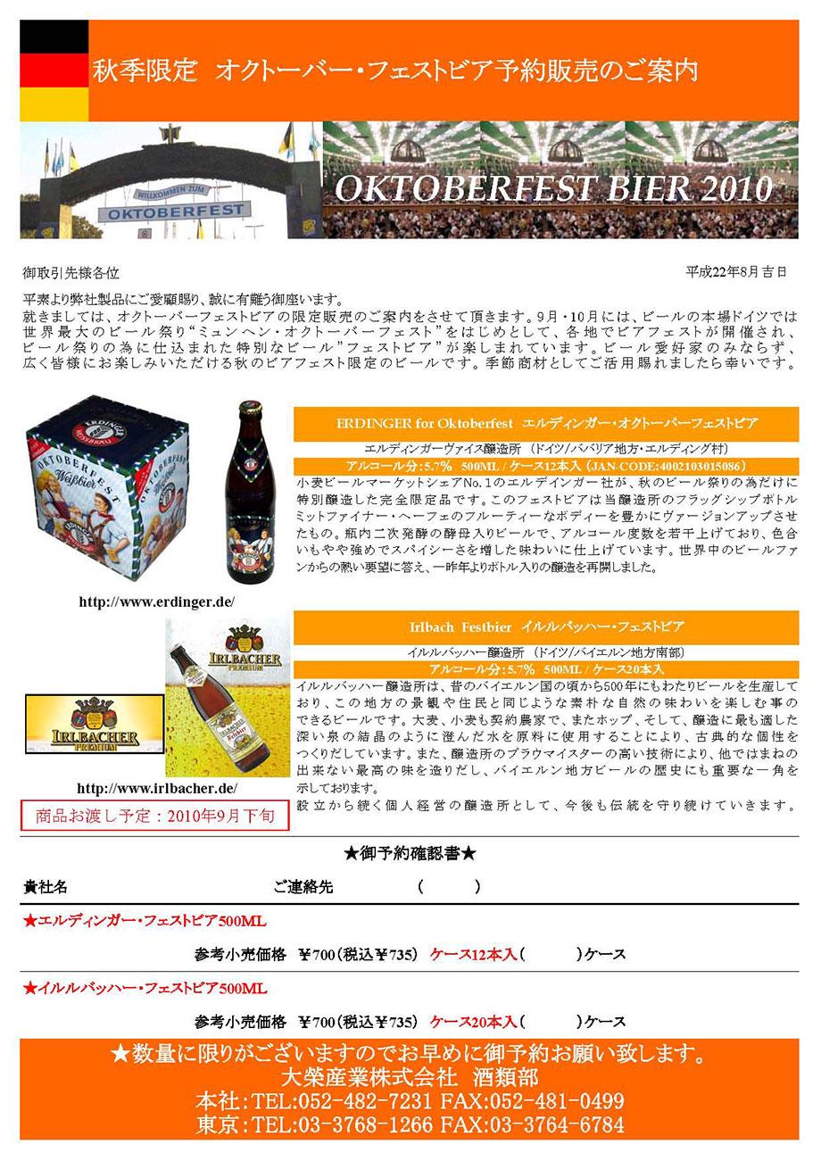 オクトーバーフェスト限定醸造ビア(9月下旬入荷予定)のご予約受付を開始致しました。