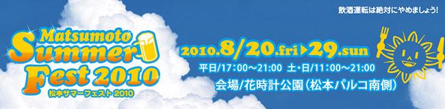 Matsumoto Summer Fest 2010
