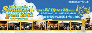 Matsumoto Fest 2011