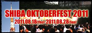 Shiba OktoberFest 2011