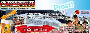 SHIN UMEDA CITY OktoberFest 2011