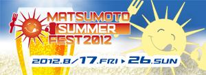 サマーフェスト2012オフィシャルホームページ