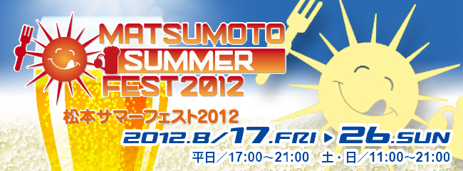 松本サマーフェスト2012