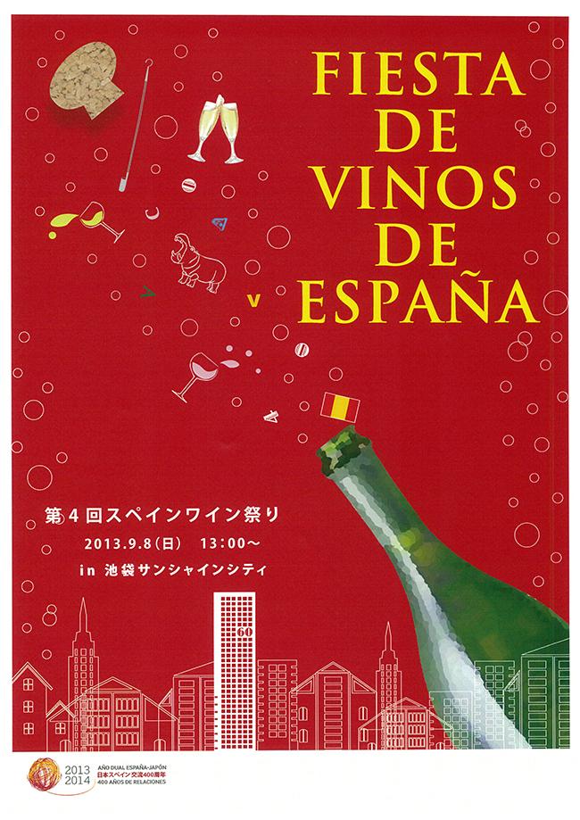 Fiesta de vinos de Espana 2012 第3回スペインワイン祭り