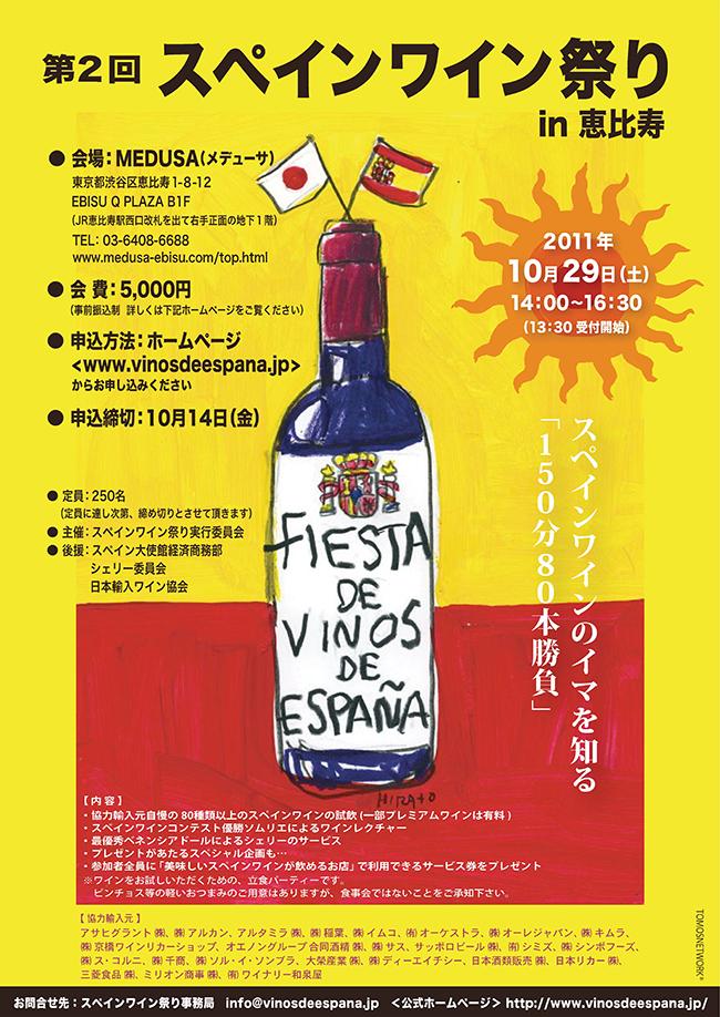 Fiesta de vinos de Espana 2011