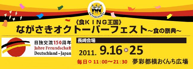 OKTOBER FEST Nagasaki 2011