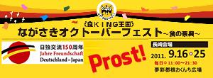 Nagasaki OktoberFest 2011