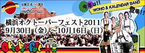 横浜オクトーバーフェスト 2011