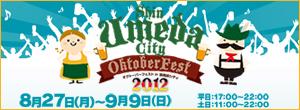 オクトーバーフェスト in 新梅田シティ2012