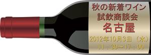 秋の新着ワイン試飲商談会(名古屋)