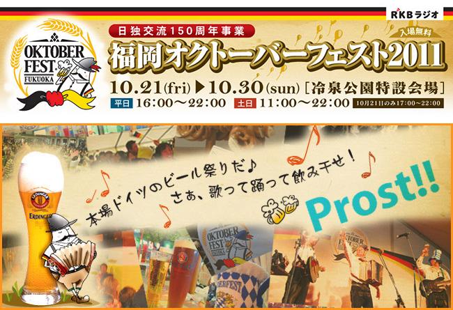 福岡オクトーバーフェスト2011