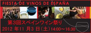 第3回スペインワイン祭り