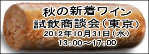 秋の新着ワイン試飲商談会(東京)