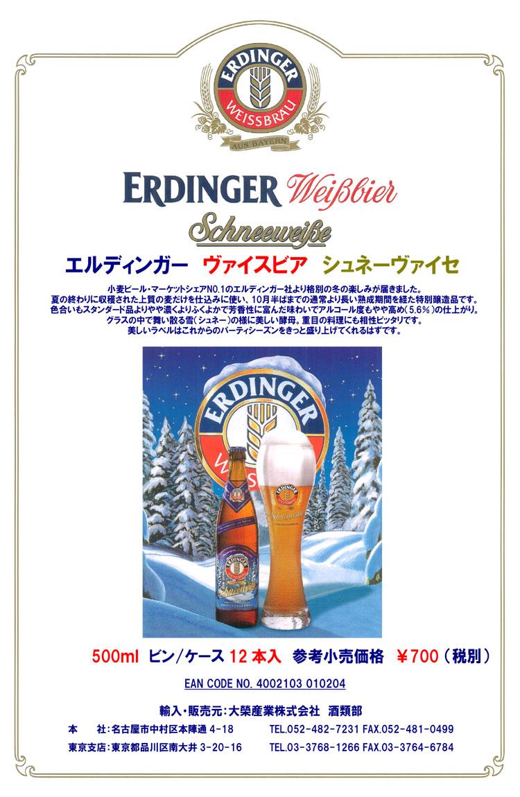 ●小麦ビール・マーケットシェアN0.1のエルディンガー社より格別の冬の楽しみが届きました。 夏の終わりに収穫された上質の麦だけを仕込みに使い、10月半ばまでの通常より長い熟成期間を経た特別醸造品です。 色合いもスタンダード品よりやや濃くよりふくよかで芳香性に富んだ味わいでアルコール度もやや高め(5.6%、スタンダード5.3%)の仕上がり。 グラスの中で舞い散る雪(シュネー)の様に美しい酵母。重目の料理にも相性ピッタリです。 美しいラベルはこれからのパーティシーズンをきっと盛り上げてくれるはずです。