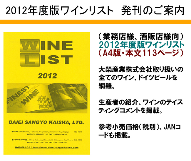 2012年度版ワインリスト 発刊のご案内 - 大榮産業株式会社 酒類部