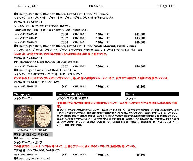 (業務店様、酒販店様向)2011年度版ワインリスト(A4版、本文123ページ)大榮産業株式会社取り扱いの全てのワイン、ドイツビールを網羅。生産者の紹介、ワインのテイスティングコメントを掲載。参考小売価格(税別)、JANコードも掲載。