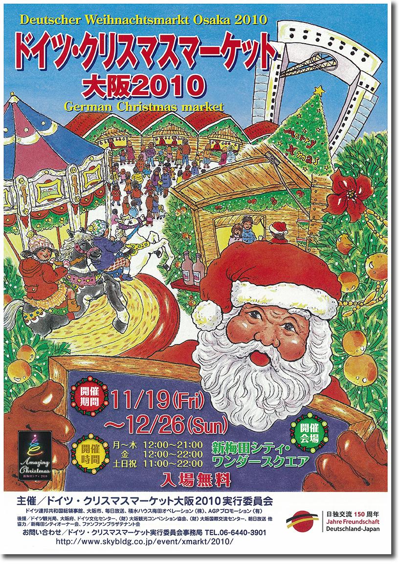 Osaka Xmas Market 2010