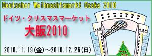 Osaka German Christmas Market 2010