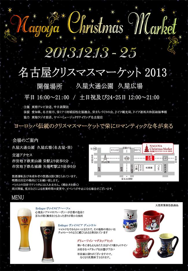 Nagoya Christmas Market 2013 Xmas