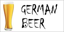 GERMAN BEER 最新カタログダウンロード