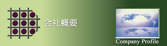 大榮産業株式会社 酒類部 DAIEI SANGYO KAISHA, 会社概要 DSK Company Profile