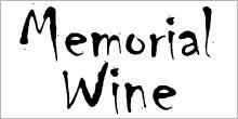 2012 メモリアル・ワイン